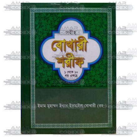 সহীহ্ বোখারী শরীফ (1 থেকে 10 খন্ড একত্রে)